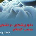 سمینار نانو پزشکی در درمان بیماری ها