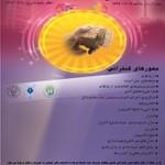 کنفرانس بینالمللی سیستمهای غیرخطی و بهینهسازی