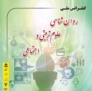 كنفرانس ملی روانشناسی، علوم تربیتی و اجتماعي