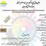 اولین همایش ملی اقتصاد، مدیریت و علوم انسانی با رویکرد دانش کاربردی