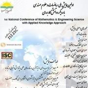 اولین همایش ملی ریاضیات و علوم مهندسی با رویکرد دانش کاربردی