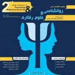 دومین کنفرانس ملی روان شناسی و علوم رفتاری
