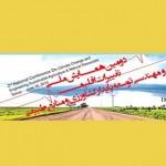 دومین دوره همایش ملی تغییرات اقلیم و مهندسی توسعه پایدار کشاورزی و منابع طبیعی