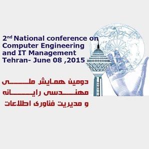 دومین همایش ملی مهندسی رایانه و مدیریت فناوری اطلاعات