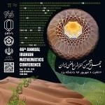چهل و ششمین کنفرانس ریاضی ایران
