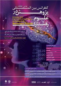 کنفرانس بین المللی پژوهش در علوم رفتاری