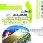 همایش ملی شهرسازی و توسعه شهری