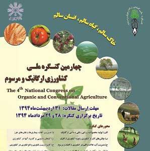 چهارمین کنگره ملی کشاورزی ارگانیک و کشاورزی مرسوم