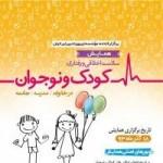 همایش سلامت اخلاقی و رفتاری کودکان و نوجوانان
