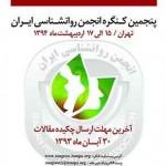 پنجمین کنگره انجمن روانشناسی ایران