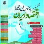 ششمین همایش ملی دانشجویی اقتصاد ایران