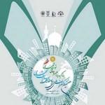 هفتمین کنفرانس ملی برنامه ریزی و مدیریت شهری