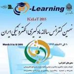 نهمین کنفرانس سالانه یادگیری الکترونیکی ایران