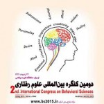 دومین کنگره بین المللی علوم رفتاری