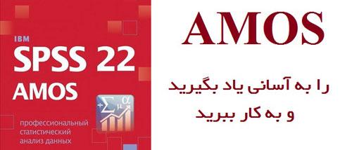 بسته آموزش کامل نرم افزار ایموس AMOS