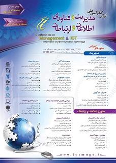 کنفرانس ملی مدیریت و فناوری اطلاعات و ارتباطات