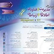 كنفرانس ملي مديريت و فناوري اطلاعات و ارتباطات
