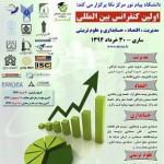 اولین کنفرانس بین المللی مدیریت، اقتصاد، حسابداری و علوم تربیتی