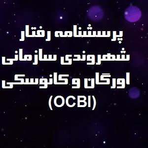 پرسشنامه رفتار شهروندی سازمانی اورگان و کانوسکی (OCBI)