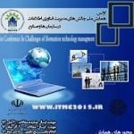 همایش ملی چالشهای مدیریت فناوری اطلاعات در سازمانها