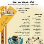 اولین همایش ملی مدیریت و آموزش