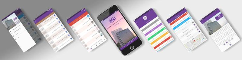 اپلیکیشن رتبه بندی دانشگاه های ایران توسط ISC
