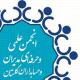 کنفرانس ملی حسابداری و مدیریت