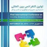 اولین کنفرانس بین المللی حسابداری، مدیریت و نوآوری در کسب و کار