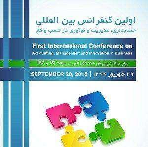 اولين کنفرانس بين المللی حسابداری، مديريت و نوآوری در کسب و کار