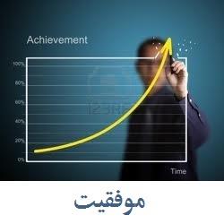 دو ویژگی شخصیتی افراد موفق که مهمتر از هوش است