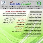 اولین همایش ملی تخصصی علوم کشاورزی و محیط زیست