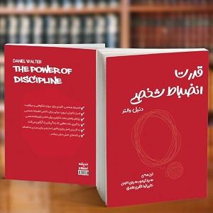 کتاب قدرت انضباط شخصی