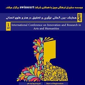 همایش بین المللی نوآوری و تحقیق در هنر و علوم انسانی