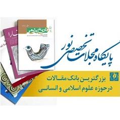آشنایی با چند پایگاه علمی فارسی برای جستجوی مقاله و پایان نامه