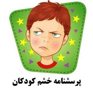 پرسشنامه خشم در کودکان