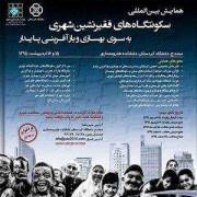 همایش بینالمللی سکونتگاههای فقیرنشین شهری به سوی بهسازی و بازآفرینی پایدار