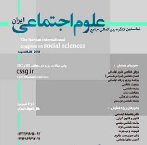 نخستین کنگره بین المللی جامع علوم اجتماعی ایران