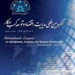 کنگره بین المللی مدیریت، اقتصاد و توسعه کسب و کار