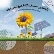 یازدهمين سمينار سالانه الكتروشيمي ایران
