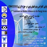 اولین کنفرانس پیشرفتهای نوین در حوزه انرژی