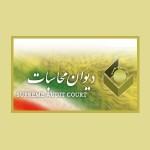 استخدام دیوان محاسبات کشور در سال 94 (مهلت ثبت نام تا 12 خرداد)