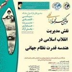 اولین کنفرانس بین المللی نقش مدیریت انقلاب اسلامی در هندسه قدرت نظام جهانی