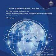 اولین کنفرانس ملی سنجش از دور و سیستم اطلاعات جغرافیایی در علوم زمین
