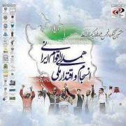 هشتمین کنگره انجمن ژئوپلیتیک ایران