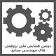 دومین همایش ملی پژوهش های مهندسی صنایع