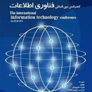 نخستین کنفرانس بین المللی فناوری اطلاعات