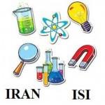 اولین ها و برترین های ایران در ISI