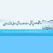 استخدام دانشگاه علوم پزشکی مازندران در سال 94