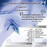 اولین همایش ملی نانو تکنولوژی در شیمی و مهندسی شیمی