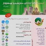 اولین کنفرانس ملی جغرافیا، گردشگری، منابع طبیعی و توسعه پایدار